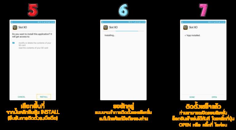 คู่มือการติดตั้ง-Android5-7