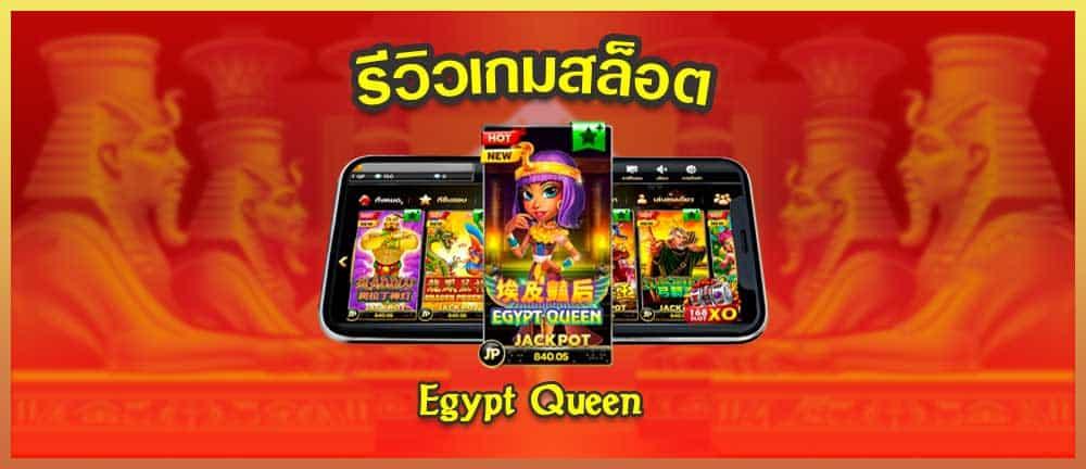 รีวิวเกมสล็อต-Egypt-Queen