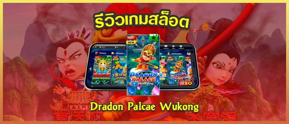 รีวิวเกมสล็อต-Dragon-Palcae-Wukong