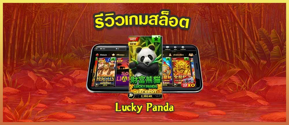 รีวิวเกมสล็อต-Lucky-Panda
