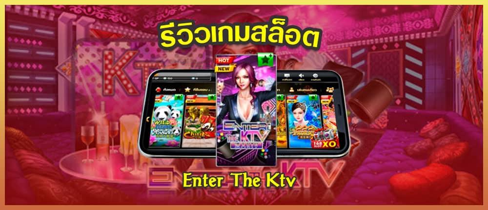 รีวิวเกมสล็อต-Enter-The-Ktv