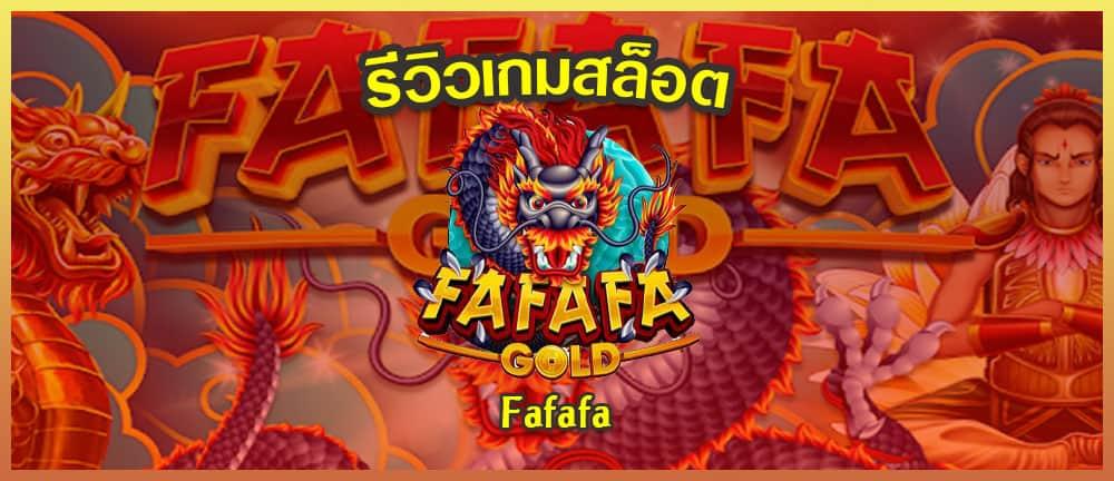 รีวิวเกมสล็อต-Fafafa