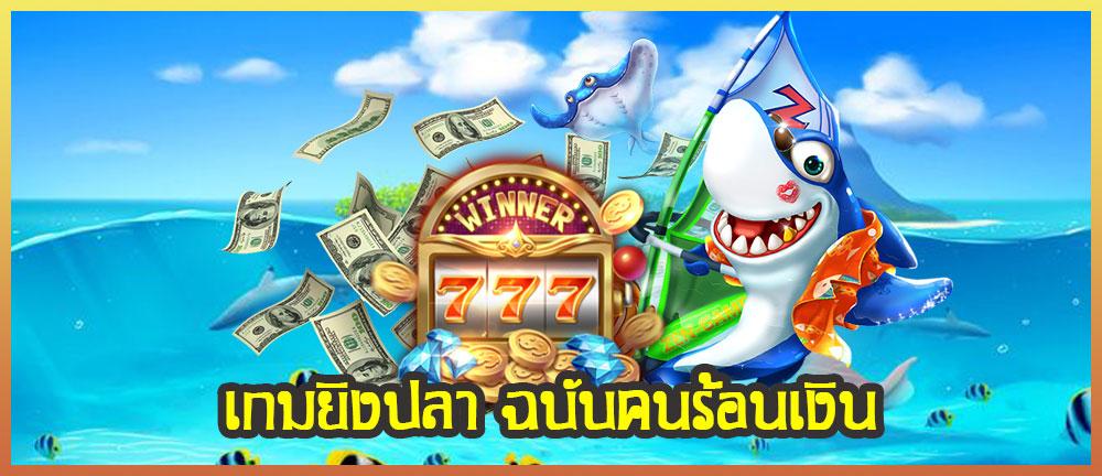 เกมยิงปลา ฉบับคนร้อนเงิน