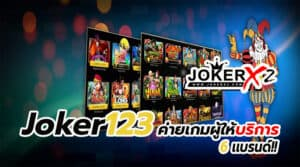 Joker123 ค่ายเกมผู้ให้บริการถึง 6 เเบรนด์!!