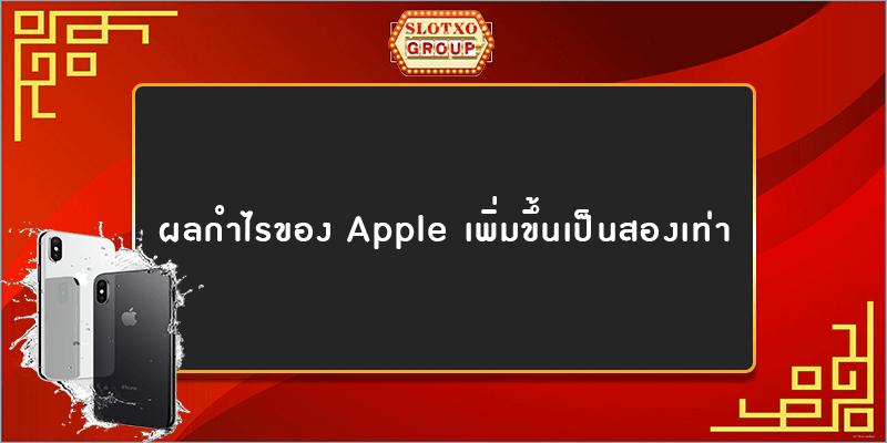 ผลกำไรของ Apple เพิ่มขึ้นเป็นสองเท่า