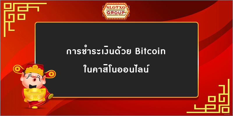 การชำระเงินด้วย Bitcoin ในคาสิโนออนไลน์