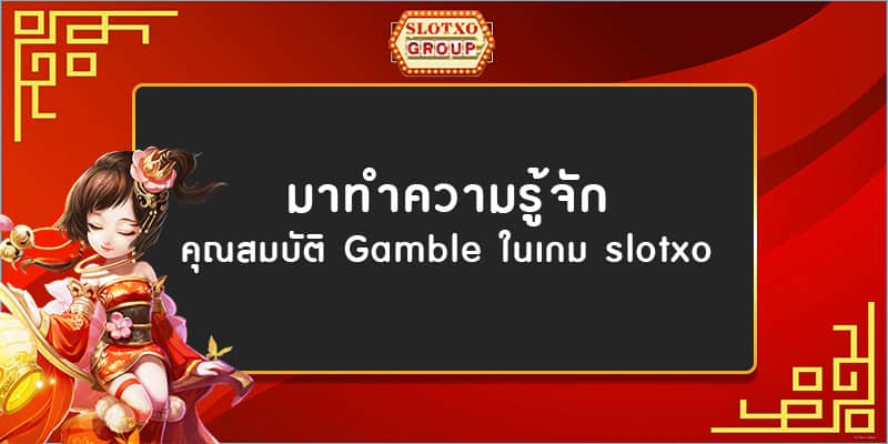 มาทำความรู้จักคุณสมบัติ Gamble ใน slotxo