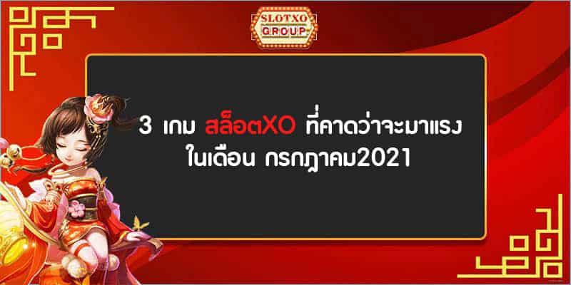 3 เกม สล็อตxo ที่คาดว่าจะมาแรงในเดือน กรกฎาคม2021